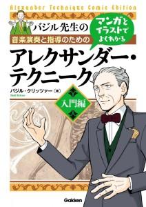 manga AT